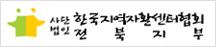 전북지역자활센터협회
